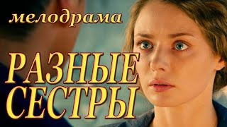 СВЕЖАЙШИЙ фильм порвал все рейтинги! РАЗНЫЕ СЕСТРЫ Русские мелодрамы 2019