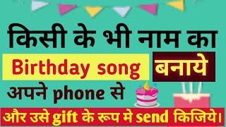 how to make a birthday song on birthday party ! आप किसी का भी बर्थडे सॉन्ग मना सकते हैं