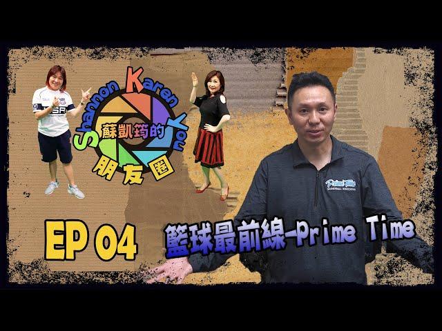 【SKY朋友圈】 EP 04 籃球最前線 Prime Time