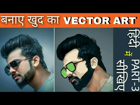 How to make vector art on mobile | Easy tutorial in hindi | Infinity design Pro (PART-3)