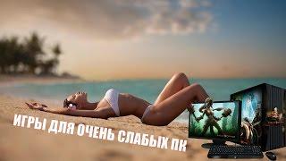 видео TOП-10 игр для очень слабых ПК и ноутбуков