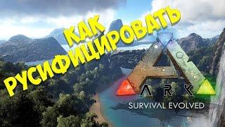 как русифицировать ARK: Survival Evolved ?