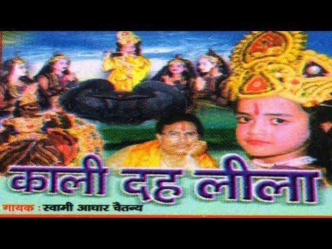 kalidah leela || कालीदह लीला || Kissa || Swami Adhar Chetany || Rathor Cassette