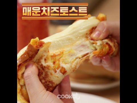 [COOKAT KOREA] 매운치즈토스트