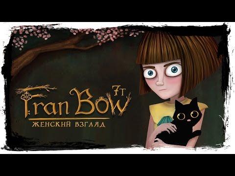 Fran Bow • #7 • Азартные игры и Часовщик