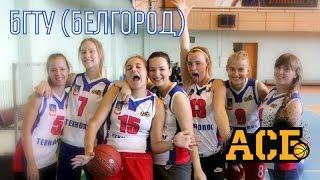 БГТУ (Белгород) готовится к сезону АСБ