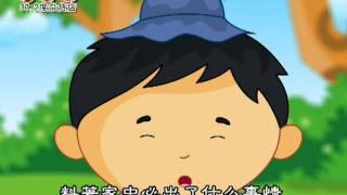 二十四孝 -小故事3 -啮指痛心(曾参) 《说说唱唱二十四孝上专辑》