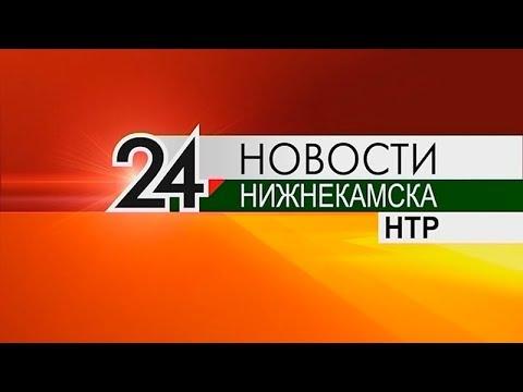 Новости Нижнекамска. Эфир 12.08.2019