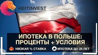 🇵🇱💵👉Ипотека в Польше для иностранцев, россиян и украинцев: проценты и условия