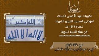 تسجيل تلفزيوني   تكبيرات عيد الأضحى من المسجد النبوي لشيخ طائفة المؤذنين الريس عبدالرحمن خاشقجي