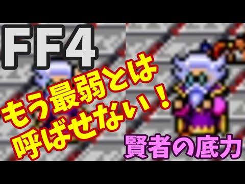【FF4】最凶のテラを作ろう ~前編~