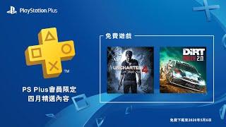 PlayStation®Plus 4月份免費遊戲優惠