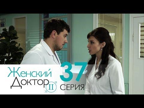 Женский доктор - 2. Сериал. Серия 53. Dr. Baby Dust 2. Episode 53.