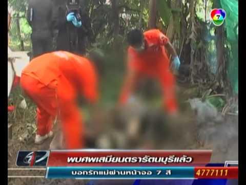 พบแล้ว! ศพเสมียนตรา ถูกฆ่าปาดคอฝังดินบ้านผู้ช่วยเสมียน อ.รัตนบุรี