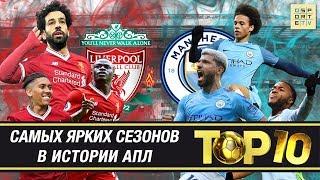 ТОП-10 лучших сезонов АПЛ