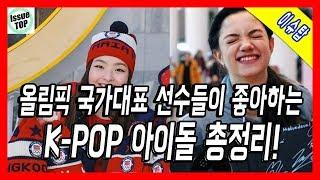 [이슈탑] 올림픽 국가대표 선수들이 좋아하는 K-POP 아이돌 총정리! 아이돌 팬 올림픽 선수 총정리, 방탄소년단 시부타니