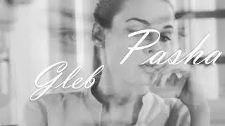 Паша/Глеб | Свидетели