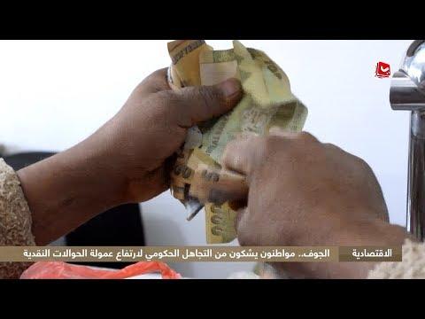 الجوف ... مواطنون يشكون من التجاهل الحكومي لارتفاع عمولة الحوالات النقدية