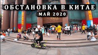 Обстановка в Китае Май 2020