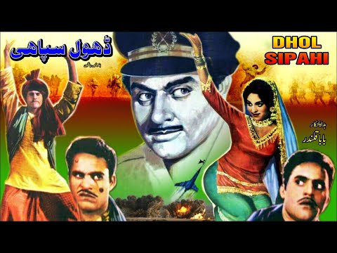 DHOL SIPAHI (1969) - FIRDOUS & AKMAL - OFFICIAL FULL PAKISTANI MOVIE
