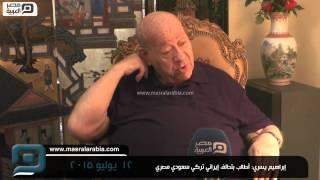مصر العربية |  إبراهيم يسري: أطالب بتحالف إيراني تركي سعودي مصري