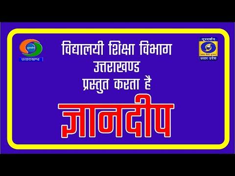 दूरदर्शन केन्द्र देहरादून से शैक्षिक कार्यक्रम का प्रसारण - LIVE