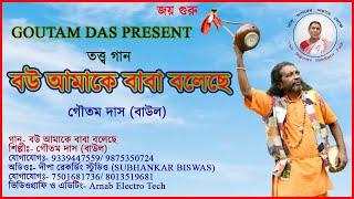 Goutam Das Baul(SINGS)Bou amake baba boleche || Composer Narottam Das Baul