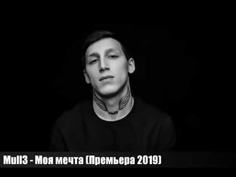 Mull3 - Моя Мечта 2019