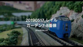 Nゲージ 鉄道模型 レンタルレイアウト レイルガーデン7-8番線 2019.5.17