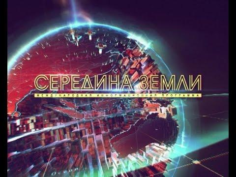 Seredina Zemli  06.10.15