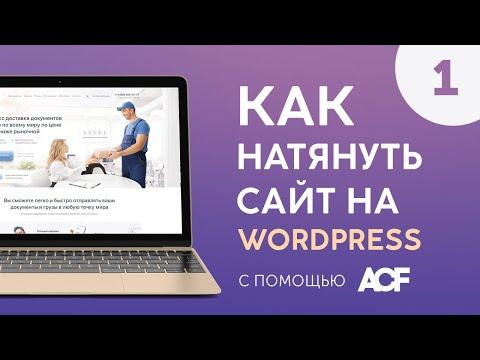 Установка html шаблона на wordpress