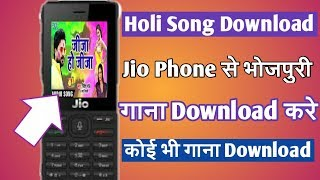 jio-phone-se-bhojpuri-holi-song-download-kare-holi-gana-music-mp3-download