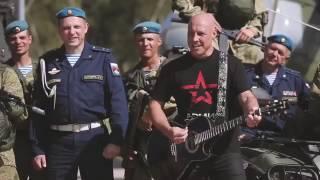 Денис Майданов спел про ВДВ