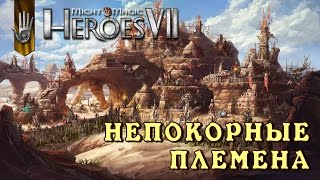 Might and Magic Heroes 7 | Герои 7. Начало кампании за непокорные племена (Орки)
