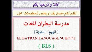 مصاريف مدرسة البطران للغات ( الهرم - الجيزة ) 2020 - 2021 EL BATRAN LANGUAGE SCHOOL BLS