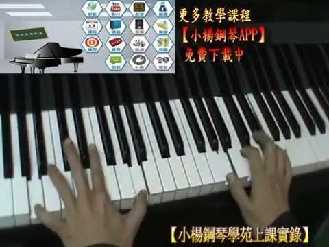 【彈琴滑音技巧】小楊鋼琴學苑上課實錄歌曲應用 走味的咖啡glissando - YouTube