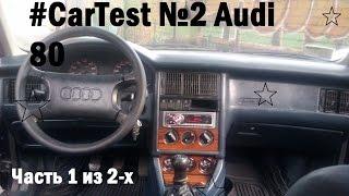 #CarTest №2 Audi 80 1.8