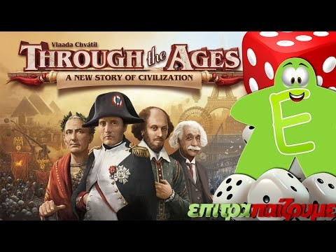 Through the Ages: A New Story of Civilization - How to Play Video by Epitrapaizoume.gr