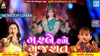 Garbe Rame Gujarat   Non Stop   Navratri Special Garba 2018   Lalita Ghodadra, Shabbir Chorvada
