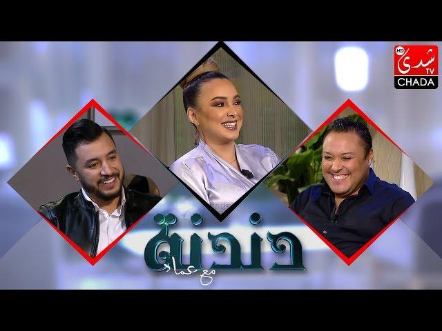 دندنة مع عماد : الياس طه. سلوى زينون و يوسف زين- الحلقة الكاملة
