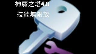 Repeat youtube video 神魔之塔(4.0) 八門神器用法 技能cd0無限狂放