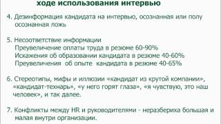 Тренинг hr, оценка кандидата методом профессионального интервью в ходе подбора кандидатов(Тренинг Оценка кандидата, в процессе интервью, служит как правильному решению о найме, так и основе для..., 2013-04-19T10:25:53.000Z)
