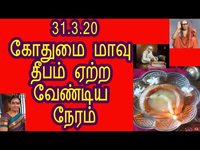 கோதுமை தீபம் ஏற்ற உகந்த நேரம் | Timing for lightning Wheat flour Dheepam