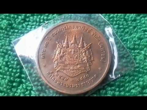 เหรียญที่ระลึก รัชกาลที่ 5 ครบรอบ 90 ปี ธนาคารไทยพาณิชย์