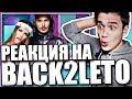 Реакция на Время и Стекло Back2Leto mp3