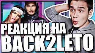 Реакция на Время и Стекло - Back2Leto