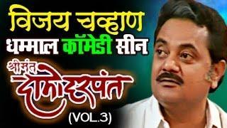 Vijay Chavan Comedy - Shrimant Damodar Pant, Jukebox 23