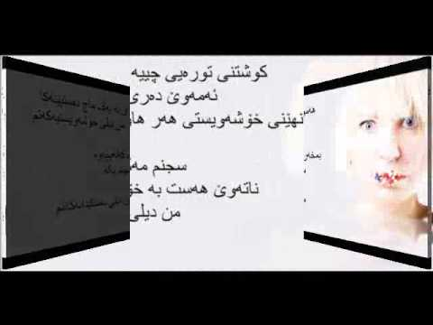 Sia - Hostage Kurdish lyrics