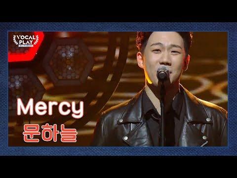 *둠칫둠칫* 내적댄스 유발하는 무대! 필살기 대방출한 '문하늘'의 'Mercy' | 채널A 보컬플레이: 캠퍼스 뮤직 올림피아드 11회