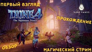 Trine 4: The Nightmare Prince  Часть #1  Обзор, Первый Взгляд и Прохождение от Lamp Games